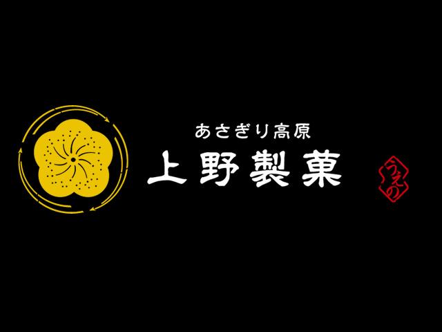 上野製菓について